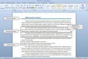 Как в ворде сделать рамку для текста разными способами?