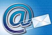 Пользователь забыл адрес электронной почты. Что делать в такой ситуации?