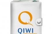 Qiwi кошелек. Как снять деньги легко и без проблем?