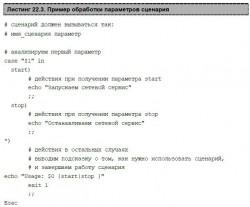 22.2. Автоматизация задач с помощью bash