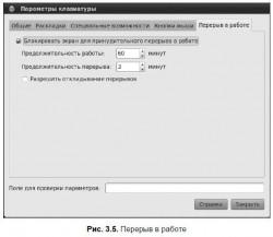 3.3. Изменение параметров клавиатуры