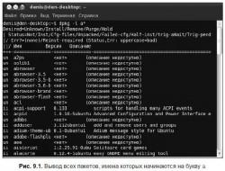 9.2. Программа dpkg: управление DEB-пакетами