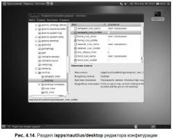 4.7. Пиктограммы GNOME, или знакомство с редактором конфигурации