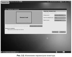 3.2. Изменение параметров монитора