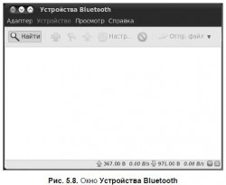 5.12. Обмен файлами с мобильным телефоном по Bluetooth