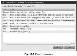 23.5. Создание резервной копии с помощью программы remastersys