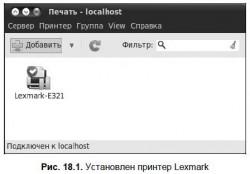 18.2. Настройка принтера в Ubuntu