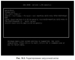 19.3. Установка тайм-аута выбора операционной системы. Редактирование параметров ядра Linux