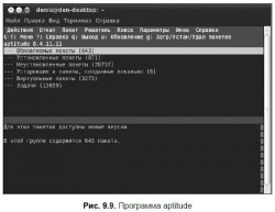 9.5. Synaptic — удобная замена apt-get