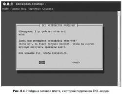 8.3. Настройка DSL-соединения в Ubuntu