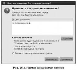 26.2. Web-сервер