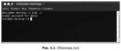 6.2. Временное получение полномочий пользователя root
