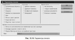 15.5. Печать документов