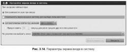 3.9. Экран входа в систему. Изменение темы GDM