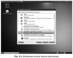 4.5. Апплеты GNOME
