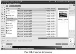 13.2. Кратко о программе GIMP