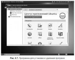 9.4. Центр приложений Ubuntu