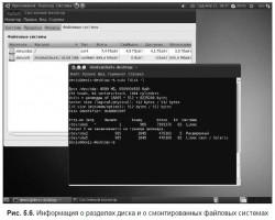 5.11. Монтирование файловых систем