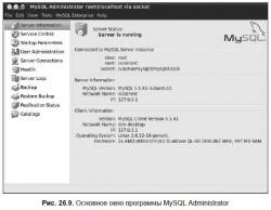26.3. Сервер баз данных MySQL