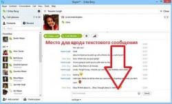 Как пользоваться скайпом на компьютере?