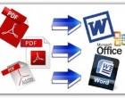 Как изменить текст в pdf-файл?