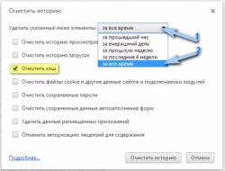 Как очистить историю в браузере Яндекс?