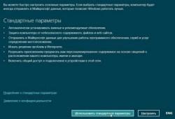 Установка Windows 8 с диска